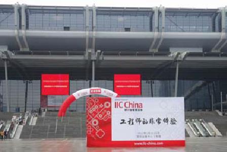 国际半导体集成电路展览会「iic